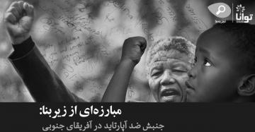 مبارزه ای از زیربنا : جنبش ضد آپارتاید در آفریقای جنوبی